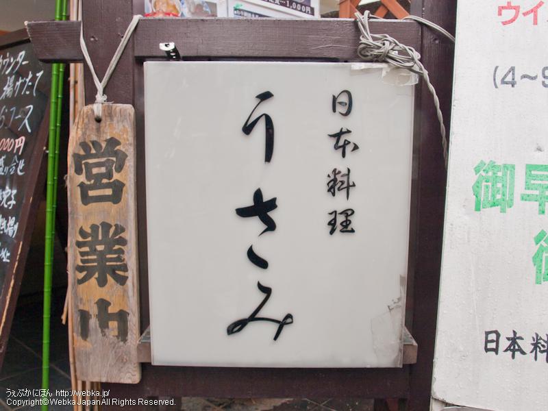 日本料理 うさみ