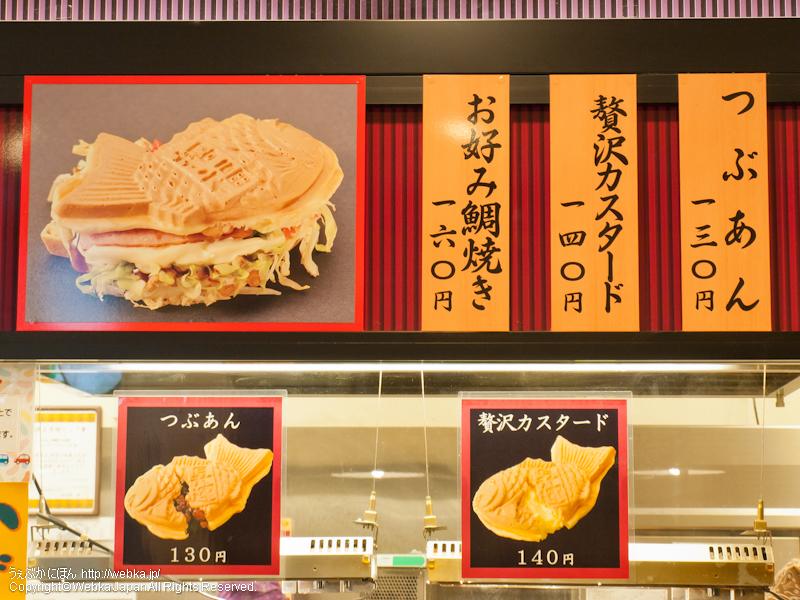 おめで鯛焼き本舗 トツカーナモール店の画像2