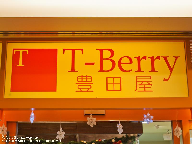 T-Berry 豊田屋 トツカーナモール店