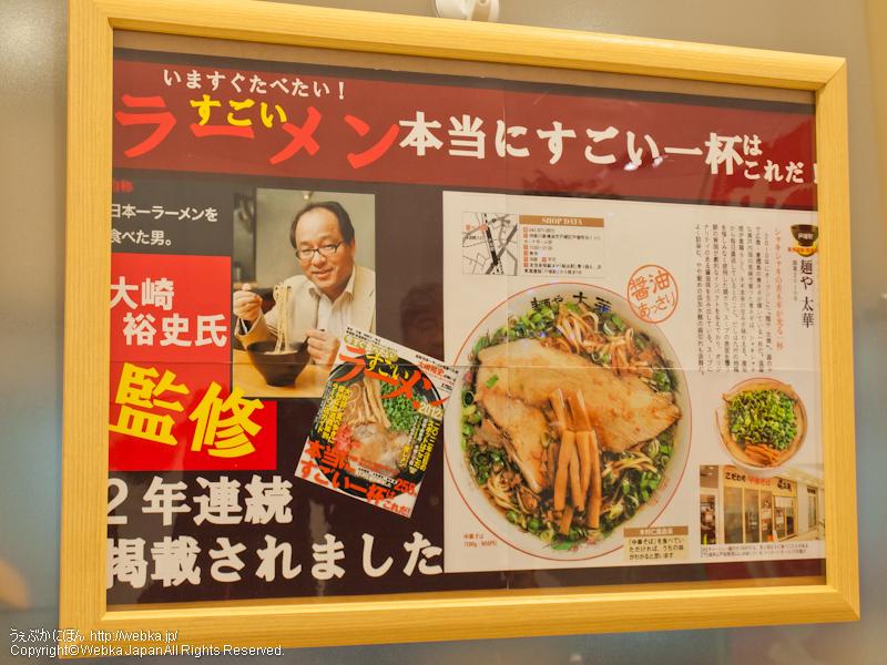 麺や 太華の画像2