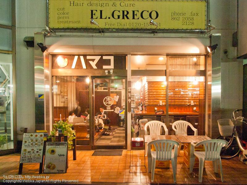 ハマコ東口店の画像3