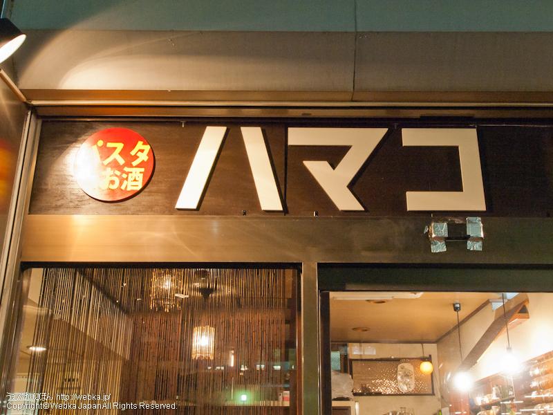 ハマコ東口店の画像1