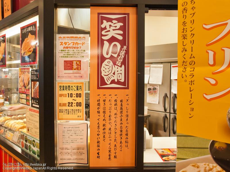 おめで鯛焼き本舗 トツカーナモール店の画像5