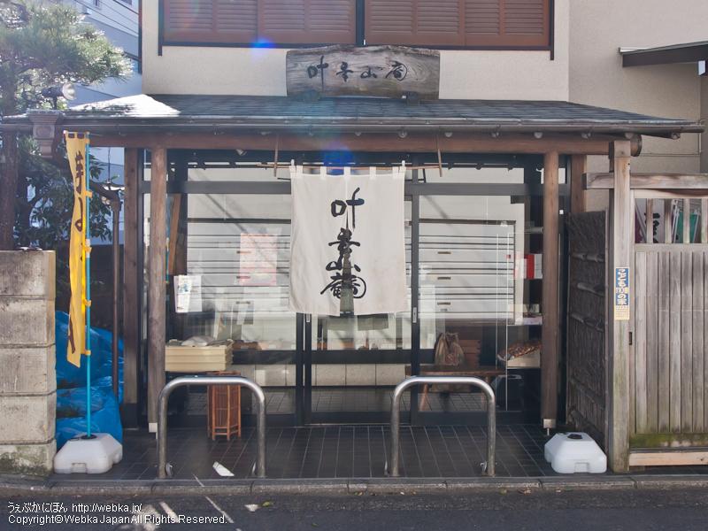 秀山庵 大阪上店の画像5