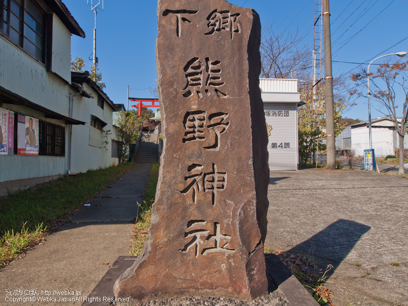 熊野神社の画像1