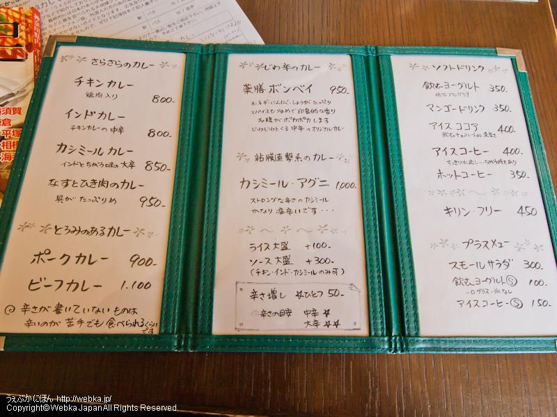 カレーハウス 横浜ボンベイの画像2