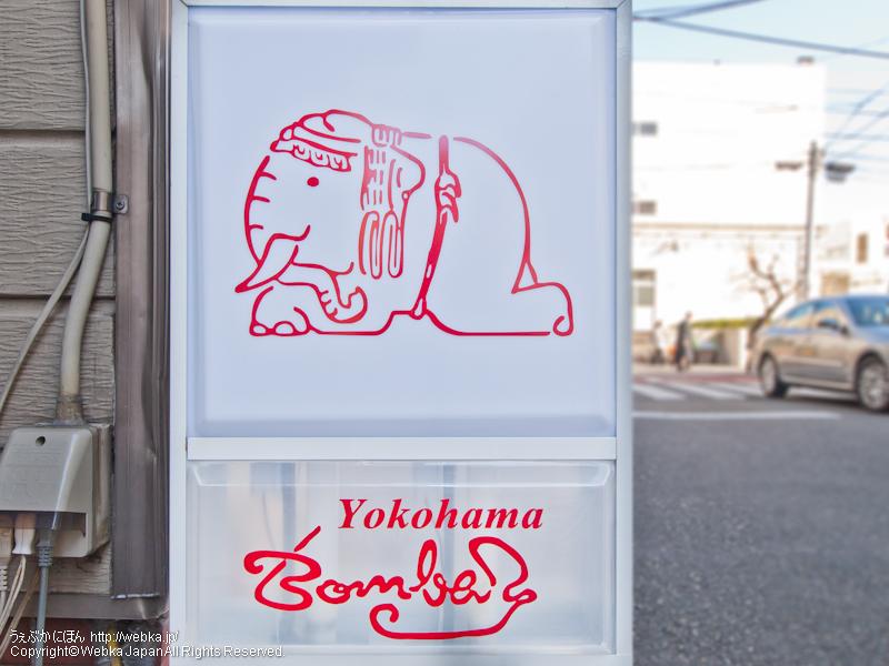 カレーハウス 横浜ボンベイの画像1