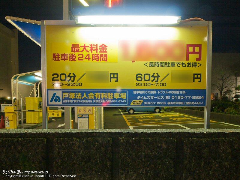 戸塚法人会有料駐車場