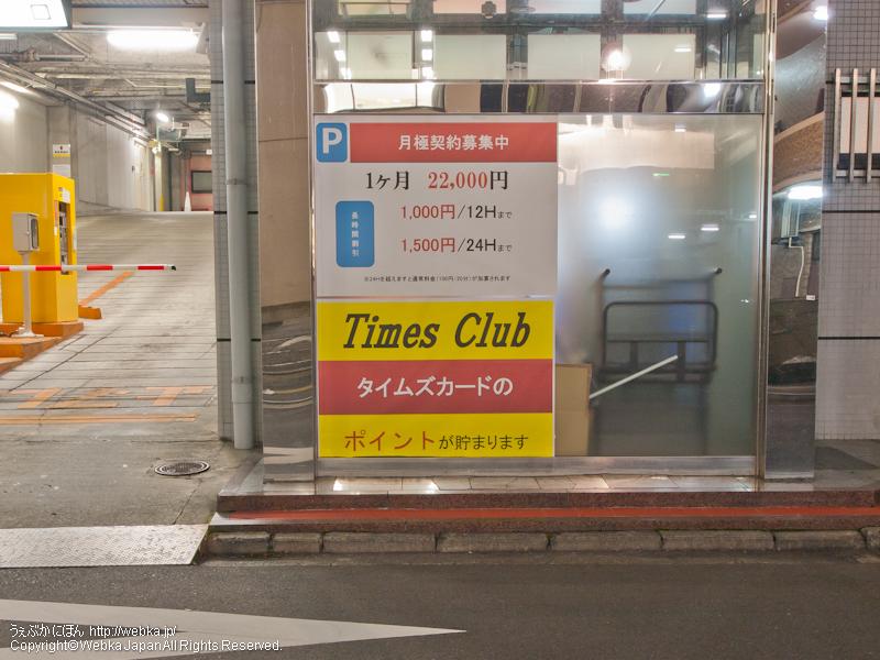 TY上倉田パーキング