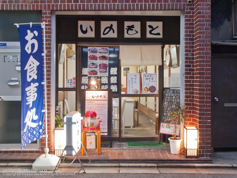 和食居酒屋 いのもとの画像3