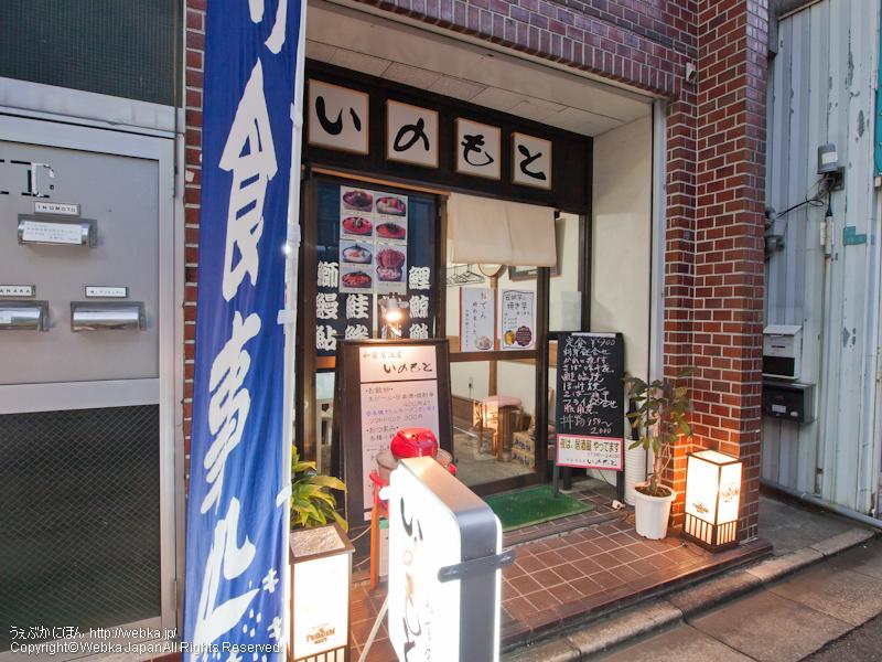 和食居酒屋 いのもとの画像2