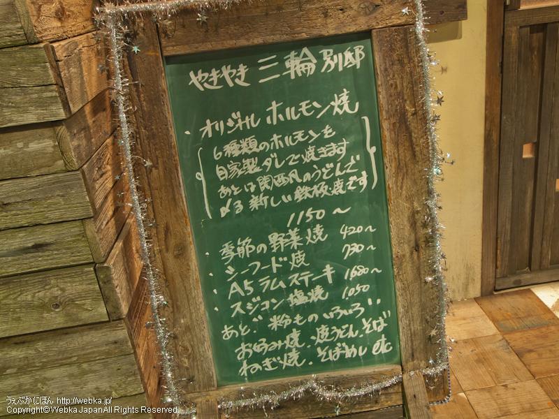 やきやき三輪 別邸の画像2