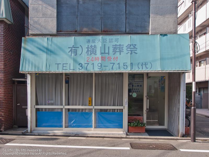 横山葬祭の画像3