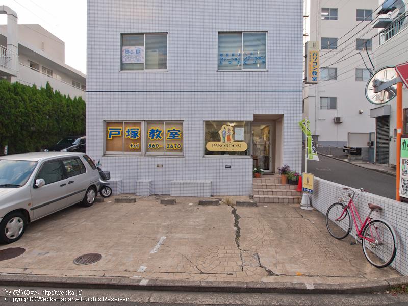 パソルーム戸塚校の画像5