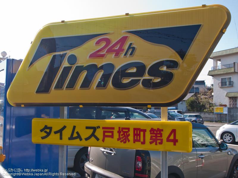 タイムズ戸塚町第4の画像1
