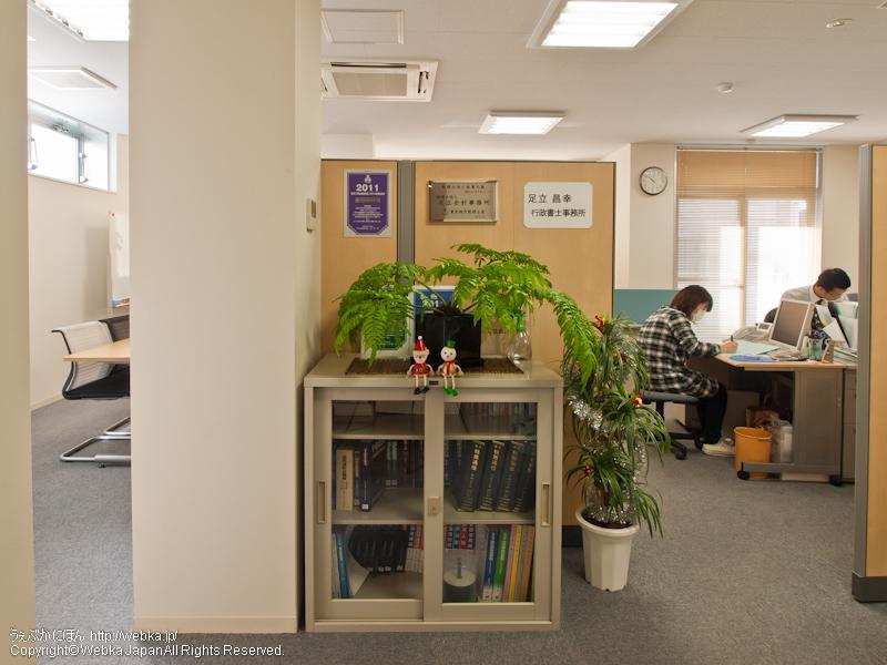 足立会計事務所の画像4