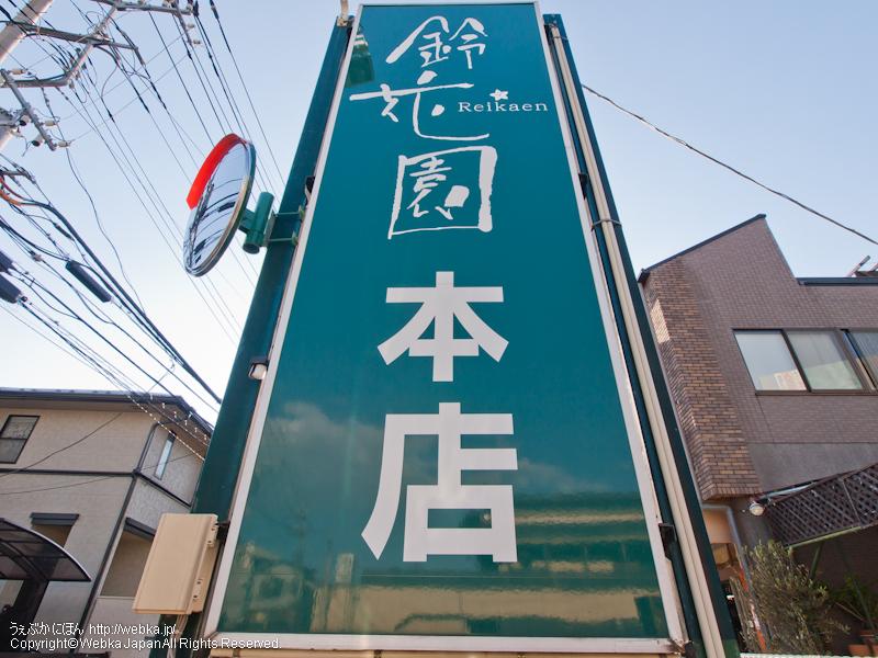 鈴花園 本店の画像1