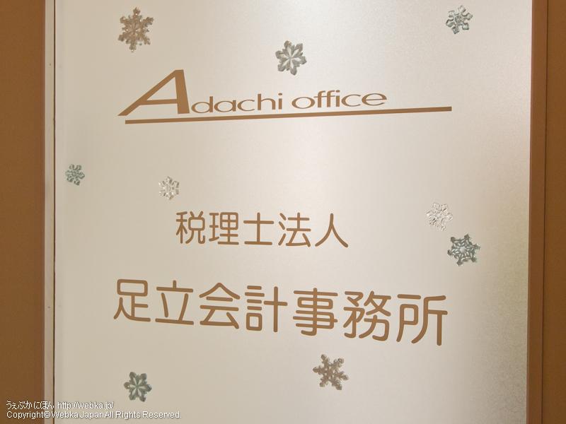 足立会計事務所の画像1