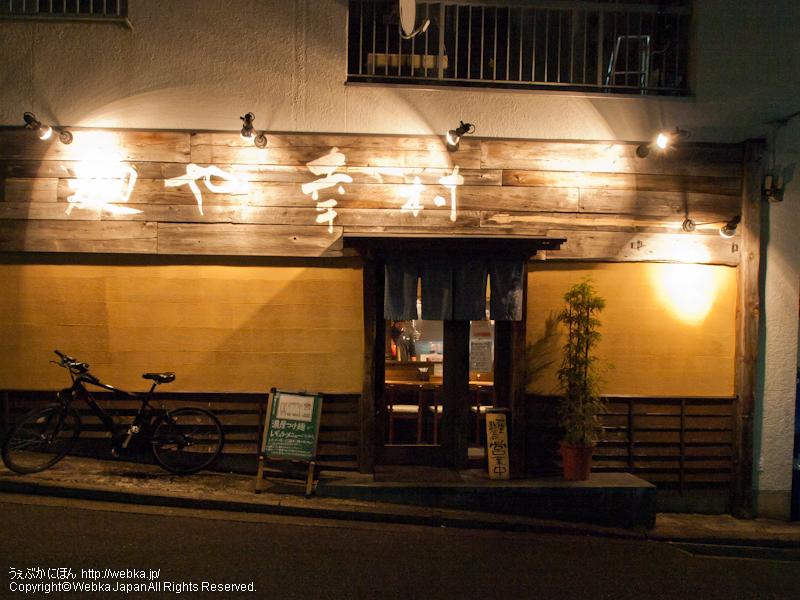 麺や 幸村の画像5