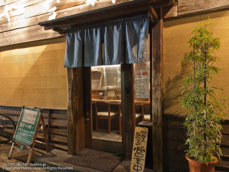 麺や 幸村の画像2