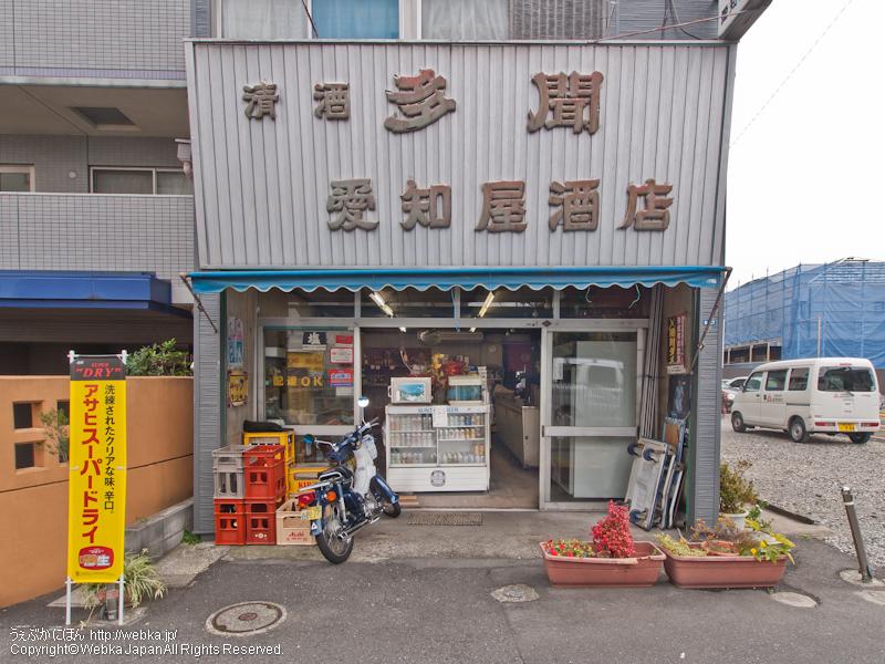 愛知屋 小林商店の画像5