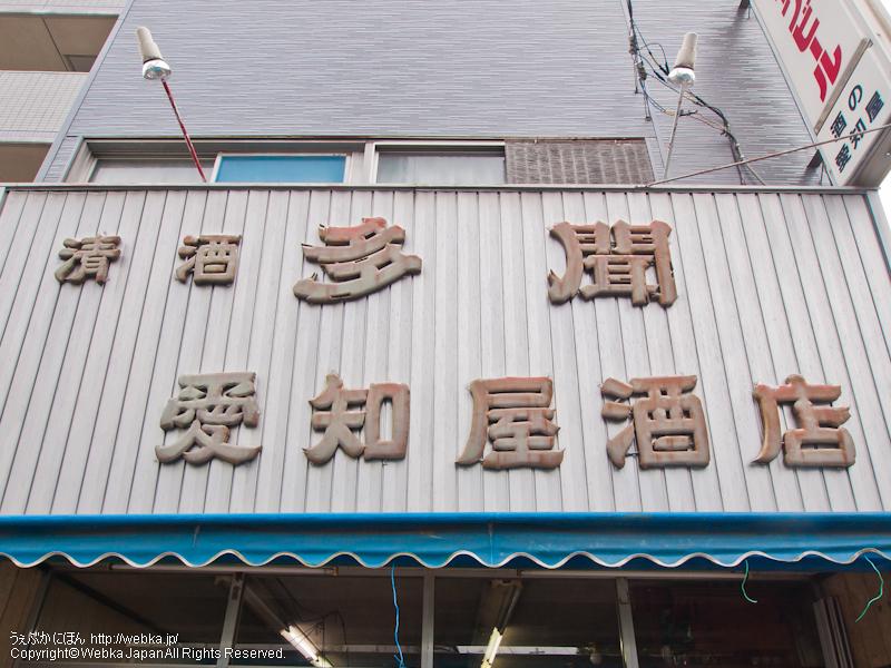 愛知屋 小林商店の画像1