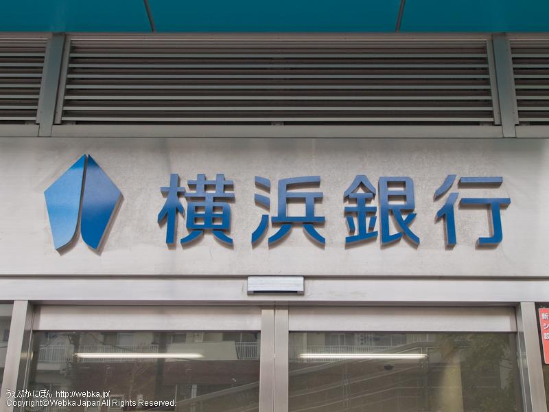 横浜銀行杉田支店の画像1