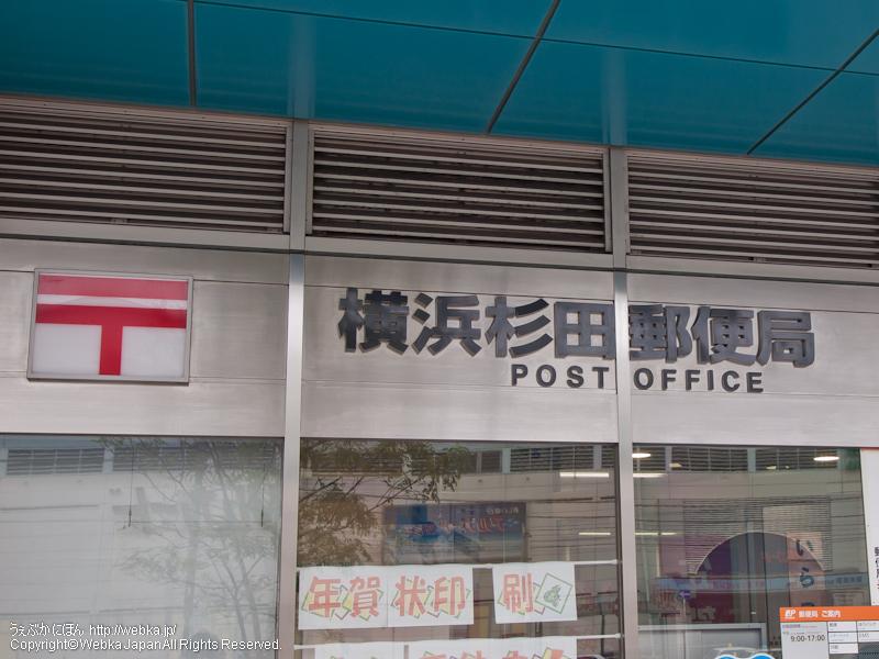 横浜杉田郵便局の画像1