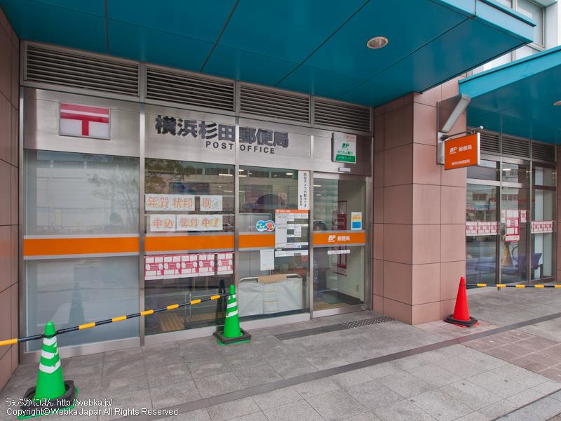 横浜杉田郵便局の画像3