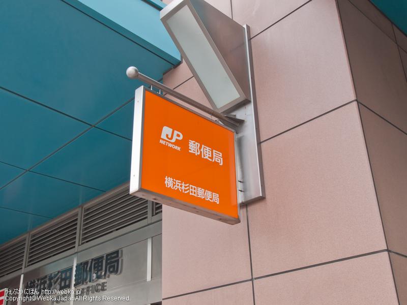 横浜杉田郵便局の画像2