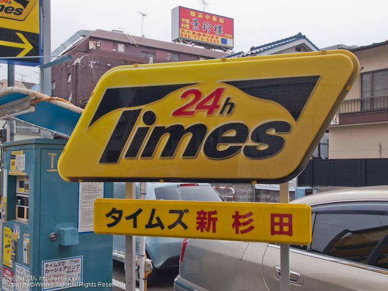 タイムズ新杉田