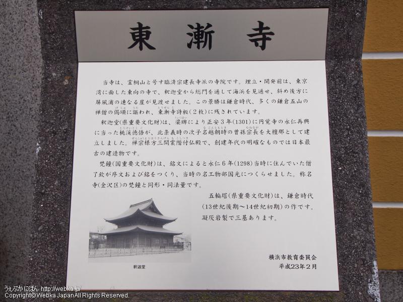 東漸寺の画像1