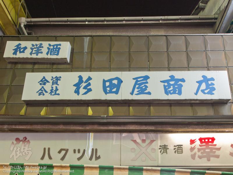 杉田屋商店