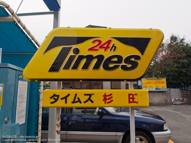 タイムズ杉田の画像1