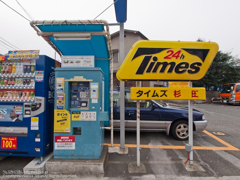 タイムズ杉田の画像2