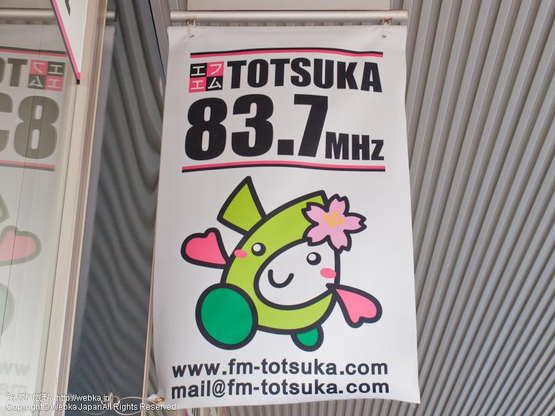 エフエム戸塚 モレラ東戸塚スタジオの画像1