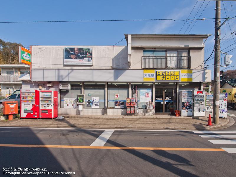 大黒屋横田商店の画像3