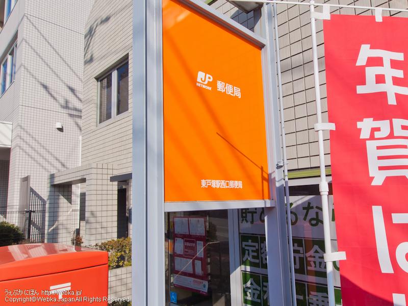 東戸塚駅西口郵便局の画像1