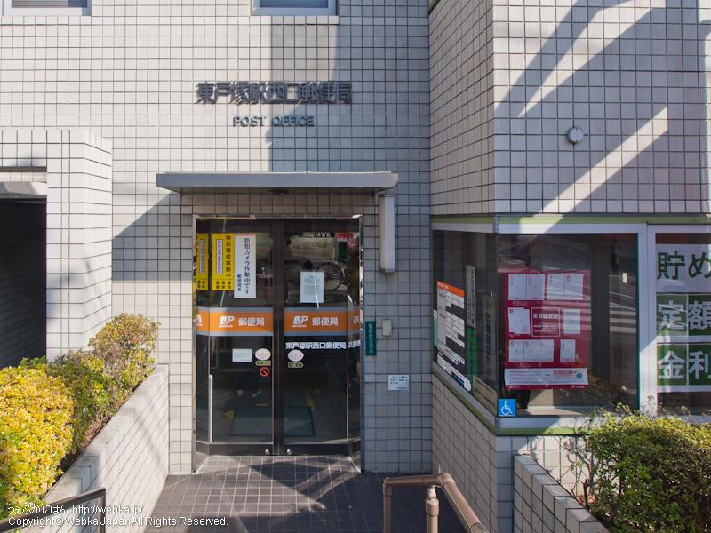 東戸塚駅西口郵便局の画像4