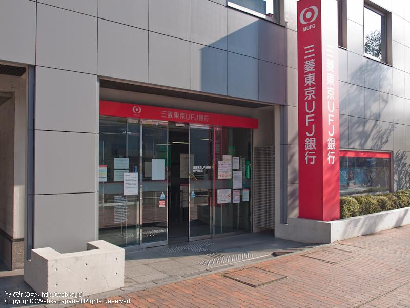 三菱東京UFJ銀行東戸塚支店の画像3