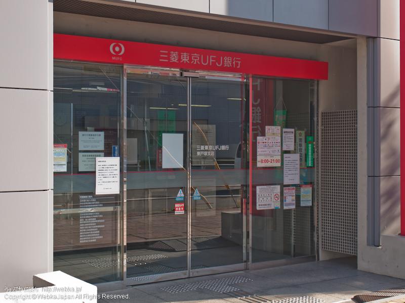 三菱東京UFJ銀行東戸塚支店の画像4
