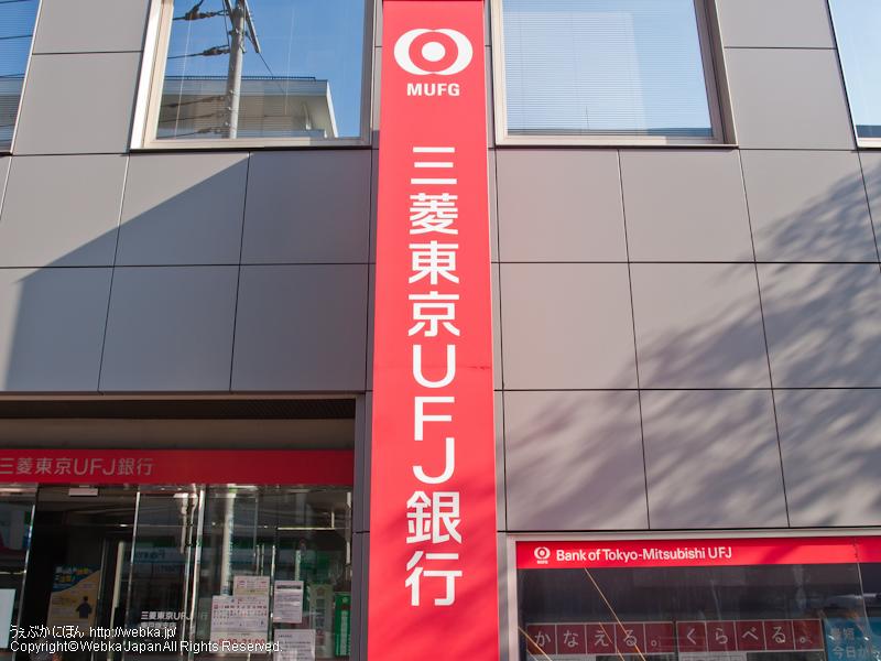 三菱東京UFJ銀行東戸塚支店の画像1