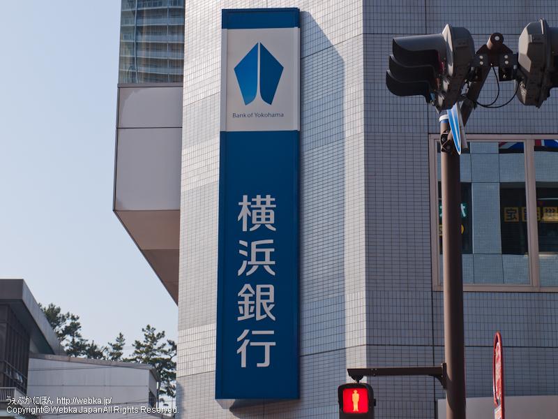 横浜銀行東戸塚駅前支店の画像1