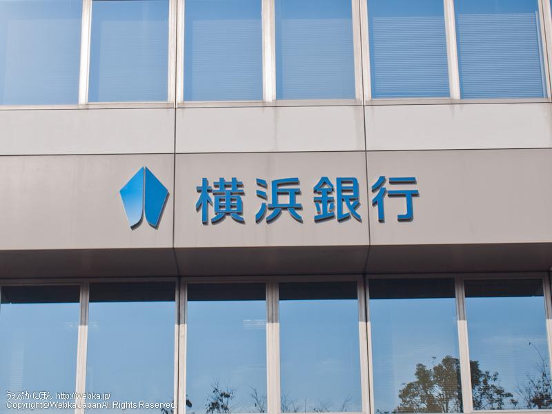 横浜銀行東戸塚駅前支店の画像2