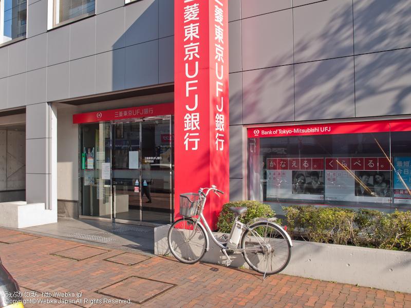 三菱東京UFJ銀行東戸塚支店の画像2