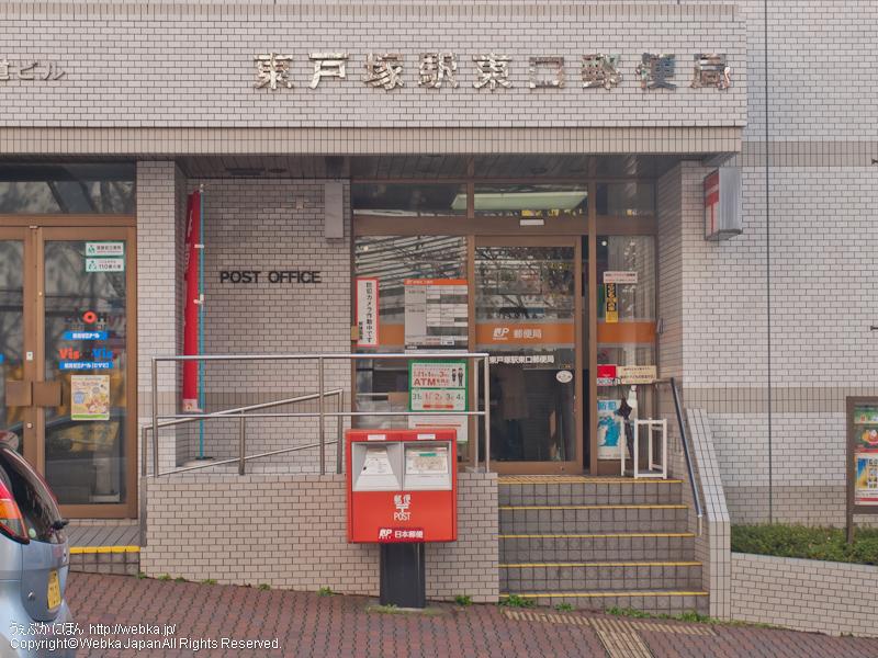 東戸塚駅東口郵便局