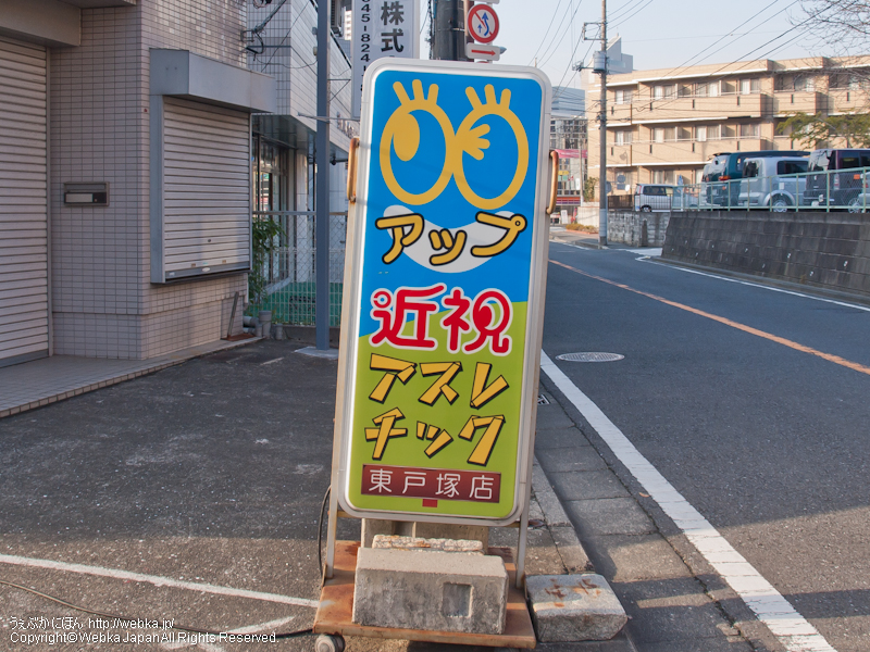 近視アスレチック 東戸塚教室の画像1