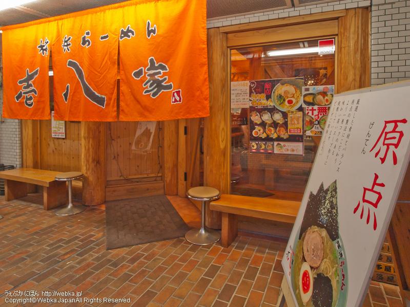 横浜ラーメン 壱八家の画像4
