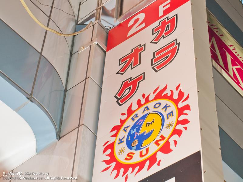 カラオケステーション SUN 東戸塚店の画像1