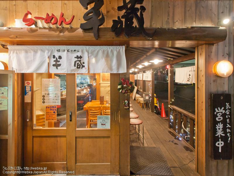 らーめん半蔵 東戸塚店の画像1